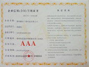 企业信用合同等级证书-AAA