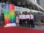 北京展会留影