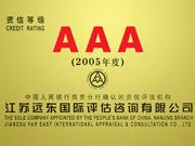 AAA江苏远东国际