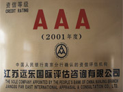 资信等级AAA(2001年度)