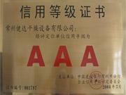 资信等级AAA(2001年度)-建行