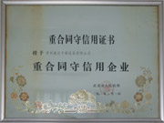 重合同守信用企业证书(1998年)