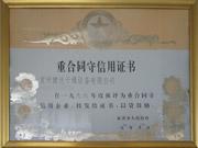 重合同守信用企业证书(1997年)