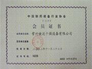 中国制药装备行业协会-会员证书