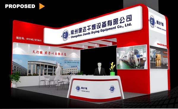 中国国际食品添加剂和配料展览会