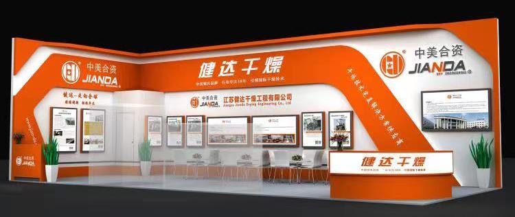 万博体育首页登录干燥将参加第二十四届中国国际食品添加剂和配料展览会